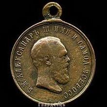 """Медаль """"В память коронации императора Александра III"""" - Отечественные награды до революции"""